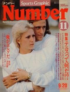 テニスって何だ!? - Number11号 <表紙> ビヨン・ボルグ