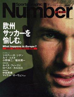 欧州サッカーを愉しむ。 - Number PLUS October 2001 <表紙> ジネディーヌ・ジダン