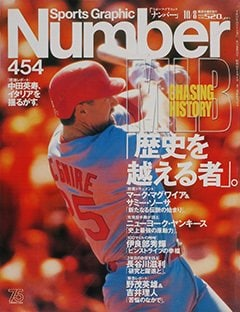 MLB 「歴史を超える者」。 - Number 454号