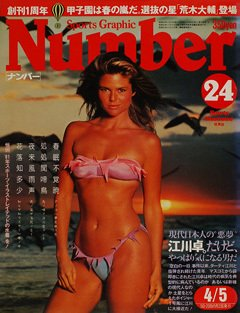 新型ヒーロー江川卓を探検する - Number 24号