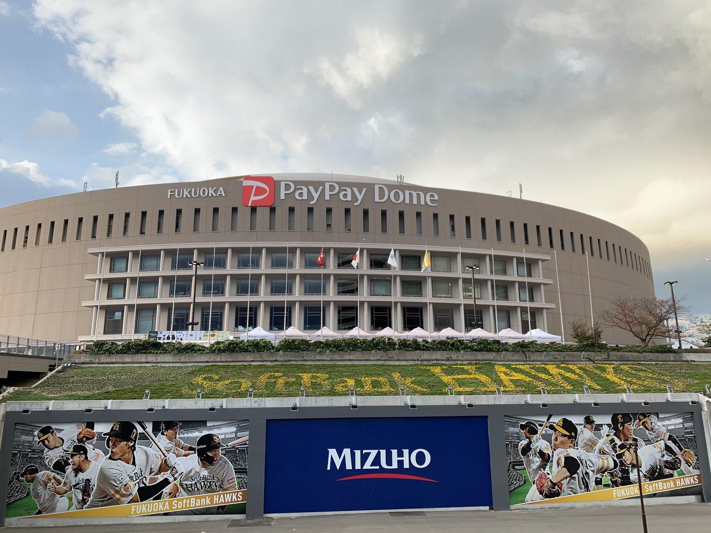 ドーム 福岡 paypay