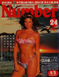 新型ヒーロー江川卓を探検する - Number24号